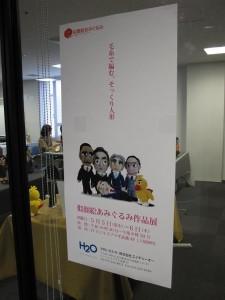 会場には「あみぐるみ作品展」ポスターも貼りました。