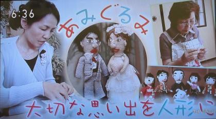 あみぐるみ 大切な思い出を人形に 7月12日NHK金沢「かがのとイブニング」特集