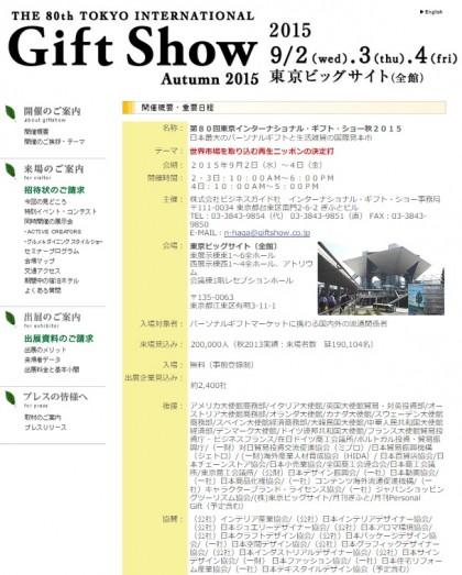 日本最大のパーソナルギフトと生活雑貨の国際見本市となる「ギフトショー」